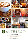 北九州とっておきのカフェ