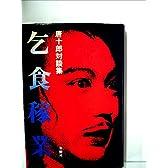 乞食稼業―唐十郎対談集 (1979年)