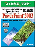 Microsoft Office Specialist問題集Microsoft Office PowerPoint 2003 (よくわかるマスター)