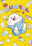 ぷにぷにぷにおちゃん ~赤ちゃん観察日記~(1) (パルシィコミックス)