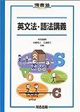 英文法・語法講義 (河合塾シリーズ)