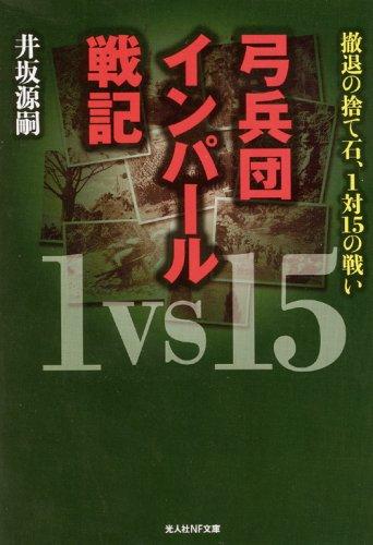 弓兵団インパール戦記―撤退の捨て石、1対15の戦い (光人社NF文庫)の詳細を見る