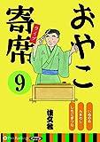おやこ寄席ライブ 9 (<CD>)
