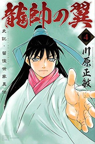 龍帥の翼 史記・留侯世家異伝(4) (講談社コミックス月刊マガジン)