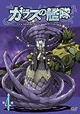 ガラスの艦隊 第4艦 【通常版】 [DVD]