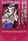 まんがグリム童話 坂本龍馬と幕末の女たち編 / 浅野 まいこ のシリーズ情報を見る