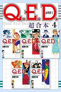 Q.E.D.証明終了 超合本版 4巻 表紙画像
