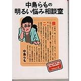 中島らもの明るい悩み相談室 (朝日文芸文庫)