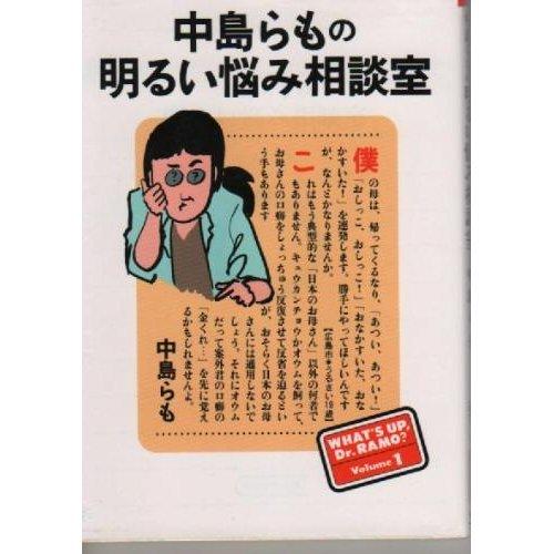 中島らもの明るい悩み相談室 (朝日文芸文庫)の詳細を見る