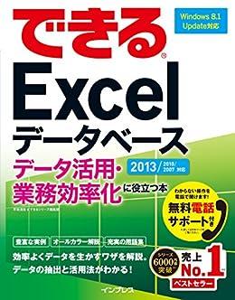 [早坂 清志, できるシリーズ編集部]のできるExcelデータベース データ活用・業務効率化に役立つ本 2013/2010/2007対応 できるシリーズ