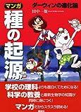 マンガ「種の起源」 / 田中 一規 のシリーズ情報を見る