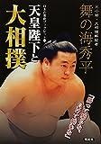 天皇陛下と大相撲 (日本の息吹ブックレット)