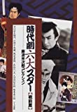 時代劇六大スター 戦前篇—藤波米次郎コレクション
