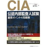 CIA(公認内部監査人)試験重要ポイント&問題集