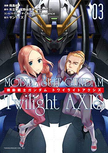 機動戦士ガンダム Twilight AXIS(3) (ヤンマガKCスペシャル)