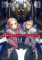 機動戦士ガンダム Twilight AXIS 第03巻