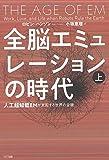 「全脳エミュレーションの時代(上):人工超知能EMが支配する世界の全貌」販売ページヘ