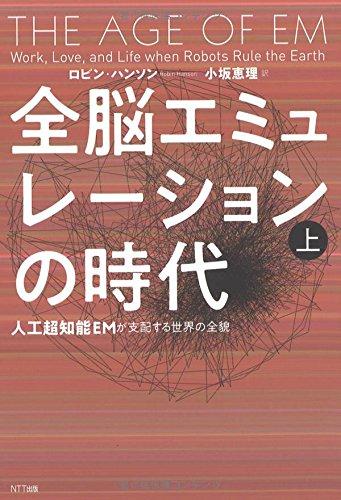 全脳エミュレーションの時代[ ロビン・ハンソン ]の自炊(電子書籍化・スキャン)なら自炊の森 秋葉2号店