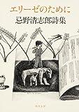 エリーゼのために 忌野清志郎詩集 (角川文庫)