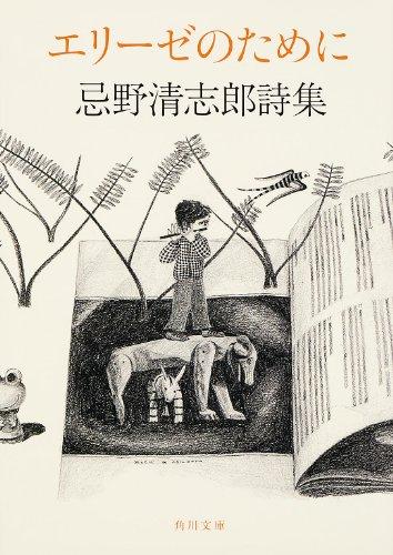 エリーゼのために 忌野清志郎詩集 (角川文庫)の詳細を見る
