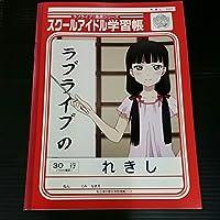 ラブライブ!サンシャイン!! セブンイレブン限定 スクールアイドル学習帳 B5ノート れきし 黒澤ダイヤ
