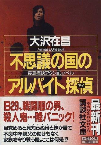 不思議の国のアルバイト探偵 (講談社文庫)の詳細を見る