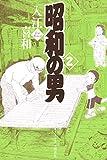 昭和の男(2) (モーニングコミックス)