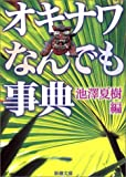 オキナワなんでも事典 (新潮文庫) 画像