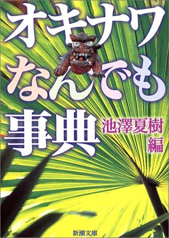 オキナワなんでも事典 (新潮文庫)の詳細を見る