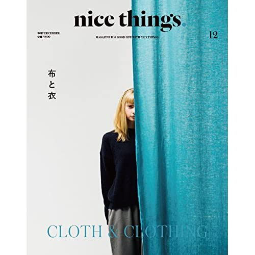 nice things.(ナイスシングス) 2017年 12 月号 (布と衣 CLOTH & CLOTHING)
