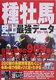 種牡馬史上最強データ〈'05~'06〉