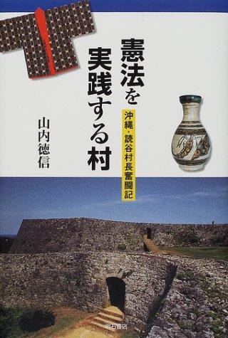 憲法を実践する村―沖縄・読谷村長奮闘記