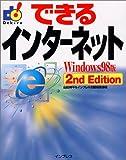 できるインターネットWindows 98版2nd Edition