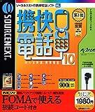 携快電話 10 FOMA USBコード付き