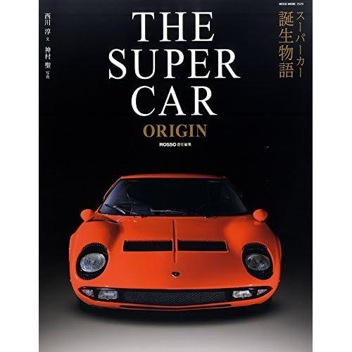 THE SUPER CAR ORIGIN(ザ・スーパーカーオリジン) (NEKO MOOK)