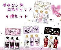 【香水ビン型鉛筆キャップ 4種類セット】(32074/32075/32076/32077)