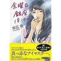 金曜日 銀座 18:00 (祥伝社文庫)