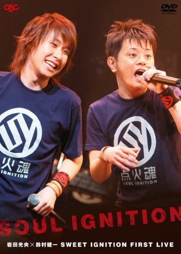Soul Ignition~岩田光央・鈴村健一Sweet Ignition First Live~ [DVD]の詳細を見る
