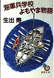 海軍兵学校よもやま物語 (徳間文庫)