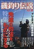 磯釣り伝説 Vol.6 (主婦の友ヒットシリーズ)