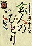 南倍南勝負録 玄人(プロ)のひとりごと(11) (ビッグコミックススペシャル)