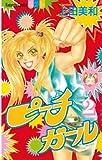 ピーチガール(2) (講談社コミックスフレンドB (1109巻))