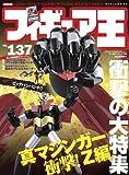 フィギュア王 no.137 特集:衝撃の大特集真マジンガー衝撃!Z編 (ワールド・ムック 781)