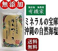 自然海塩 ぬちマース 111g★送料無料( ネコポス便 )★ 沖縄のミネラル 海塩 ★ ミネラル世界一のギネスを取得したパウダー状の塩