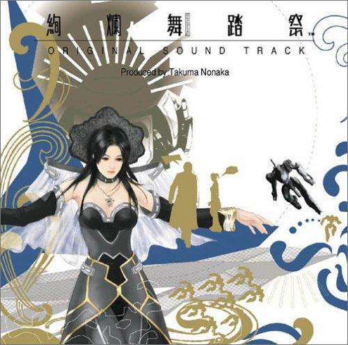 絢爛舞踏祭 オリジナルサウンドトラック
