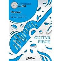 ギターピースGP280 Revival / スキマスイッチ (ギターソロ・ギター&ヴォーカル)~テレビ朝日系 土曜ナイトドラマ「おっさんずラブ」主題歌
