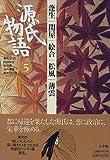 源氏物語 (5) (古典セレクション)