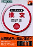 センター対策 漢文問題集 (東進ブックス―大学受験東進パーフェクトマスターシリーズ)