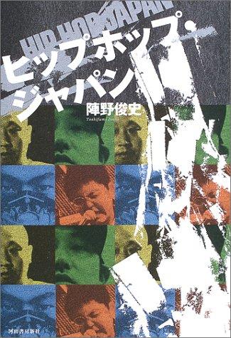 ヒップホップ・ジャパン / 陣野 俊史