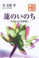 蓮のいのち―わたしの『法華経』 (チッタ叢書)